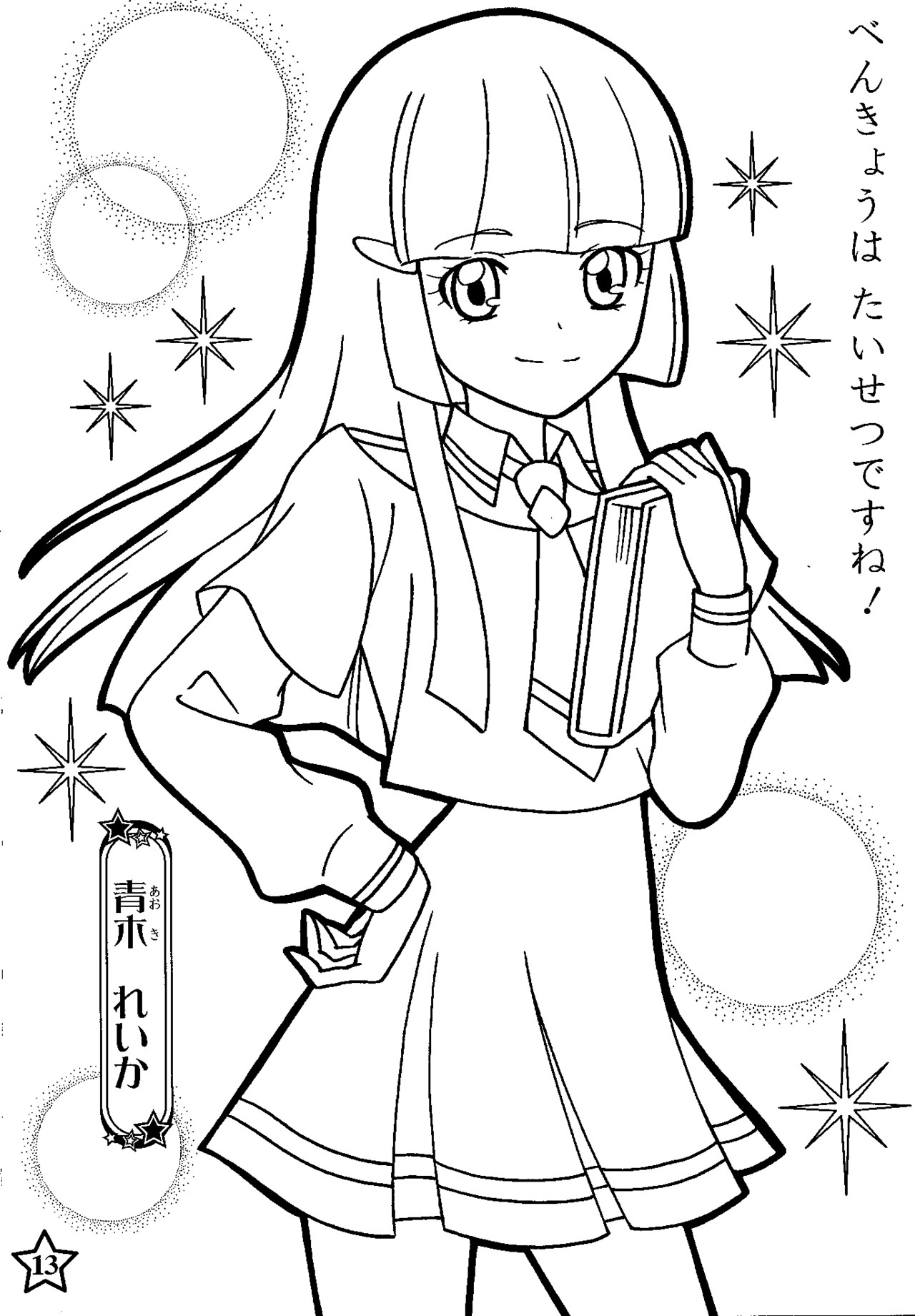 Glitter Force Coloring Pages Glitter Force Coloring Page 131 Smile Precure Arresting Pages New