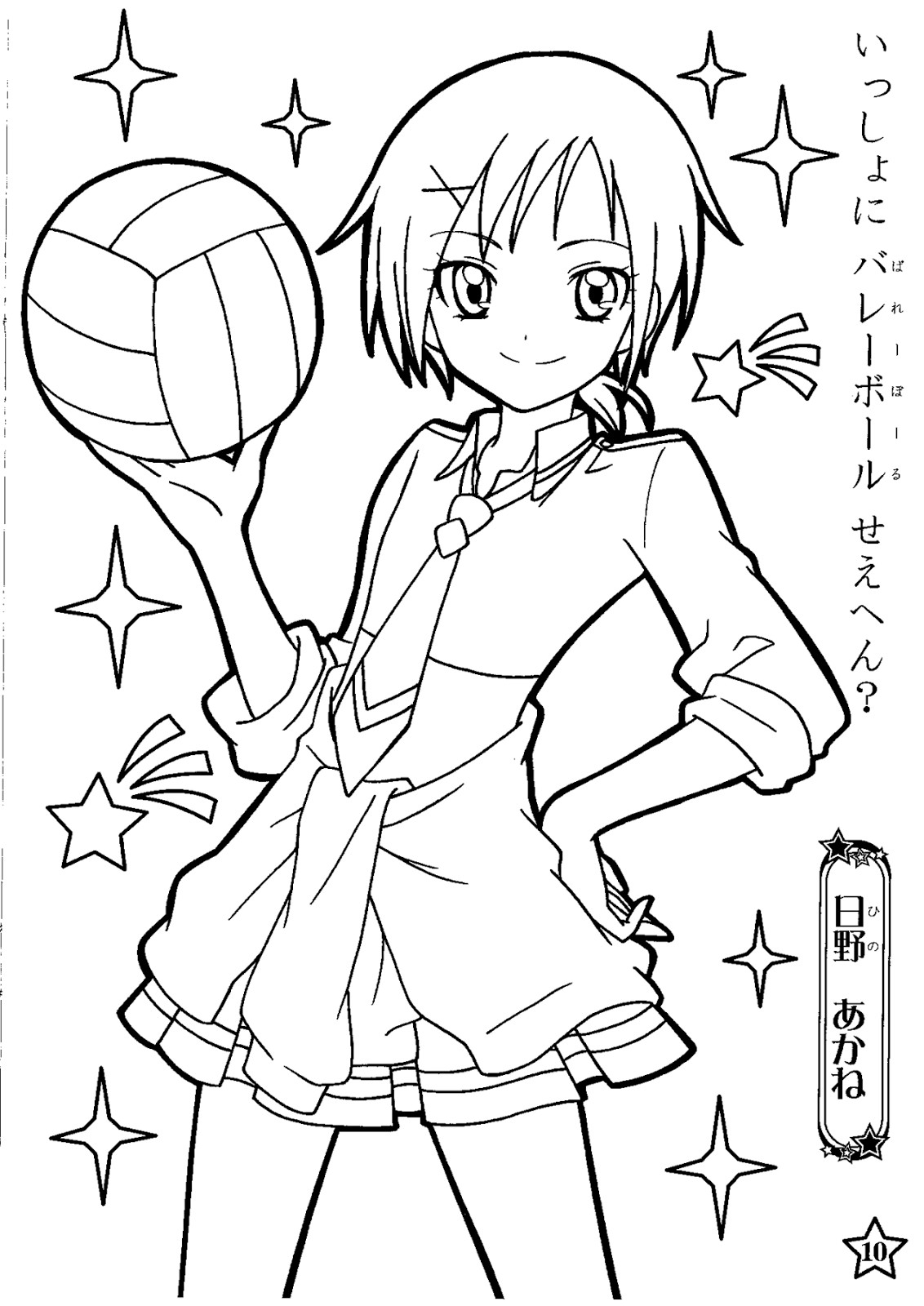 Glitter Force Coloring Pages Inspirational Of Glitter Force Coloring Pages Stock Pretty Cure